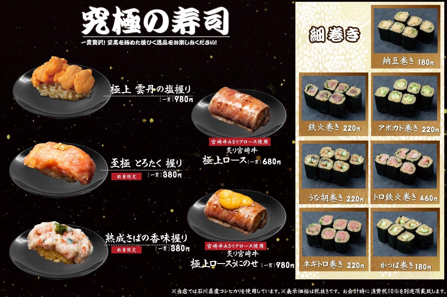 究極の寿司