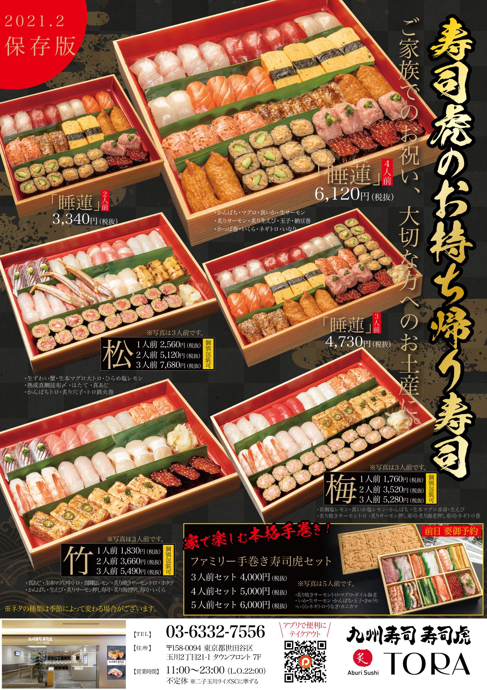 寿司虎のお持ち帰り寿司